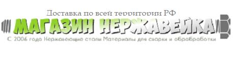 Интернет Магазин Нержавейка